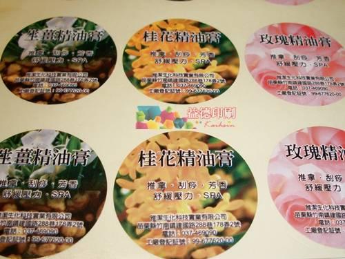 彩色防水 精油商標貼紙